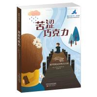 苦涩巧克力 *儿童文学小说系列正版小学生课外阅读书7-8-9-10-12周岁三年级阅读四五六故事书3-4-6读物图书