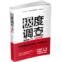 """极度调查 :告诉你一个""""立体中国"""" (新华社记者历时三年,围绕重大问题,通过深度调查,揭示复杂多样的社会现实。) 团购"""