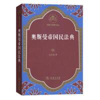 奥斯曼帝国民法典 王永宝 9787100159470睿智启图书