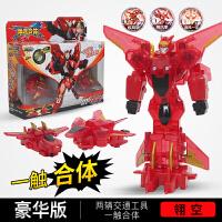 正版猎车兽魂爆速合体套装爆裂男孩变形机器人儿童金刚飞车3玩具 豪华版 翎空