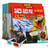 全10册 3D恐龙小百科+三十六计少儿立体恐龙彩图注音版赠3D红蓝眼睛侏罗纪白垩纪三叠纪 科学绘本儿童课外阅读早教科普