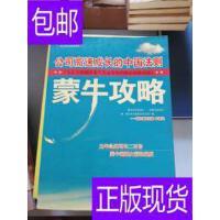 [二手旧书9成新]蒙牛攻略 /康健 陕西师范大学出版社