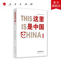 这里是中国Ⅰ This Is China Ⅰ
