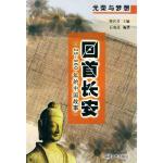 回首长安(25-960年的中国故事)/光荣与梦想