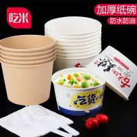一次性碗纸碗家用圆形商用打包泡面方便碗筷纸餐盒外卖整箱定制做
