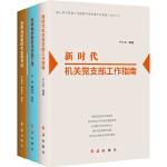 新时代党支部实务套装(共3册)( 批量团购电话:010-57993380 )