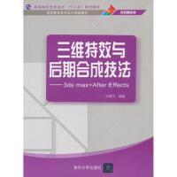 【按需印刷】-三维与后期技法:3ds max+After Effects