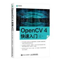 OpenCV 4快速入门