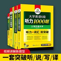 华研外语 大学英语六级阅读理解听力翻译与写作专项训练书备考2020.6 可搭 2020.6英语六级真题试卷词汇 新题型