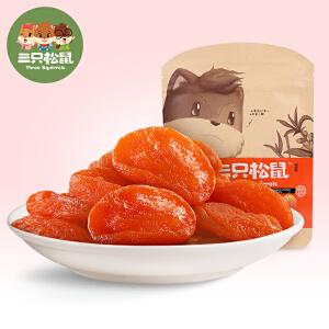 【三只松鼠_红杏干106gx2袋】休闲零食果脯蜜饯水果干杏肉