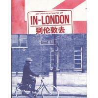 到伦敦去IN-LONDON 9787532145560 乔晓华, 陈梦��, 梁虹著 上海文艺出版社