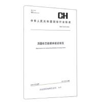 【二手旧书9成新】 中华人民共和国测绘行业标准 测量标志数据库建设规范:CH/T 2013-2016 97875030