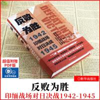 2021新书 反败为胜 1942-1945印缅战场对日决战 精装 (英)威廉・斯利姆 蒋经飞译 军事书籍 新华出版社 战