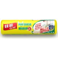 GLAD/佳能食物保鲜袋点断式背心袋食品袋大号30X38cm100个装大号保鲜袋 食品袋 塑料袋CB30