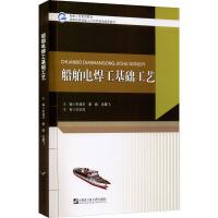 船舶电焊工基础工艺 哈尔滨工程大学出版社
