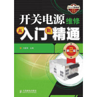 开关电源维修从入门到精通(第2版)(电子书)