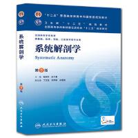 系统解剖学(人卫八版/本科临床/十二五规划)