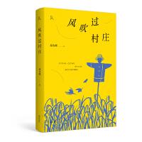 风吹过村庄 黄山书社