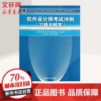 软件设计师考试冲刺:习题与解答 清华大学出版社