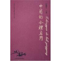 【二手正版9成新】中药的合理应用 徐德生 上海科技教育出版社 9787542839190