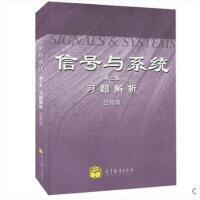 信号与系统习题解析 (第三版) (第3版) 高教社