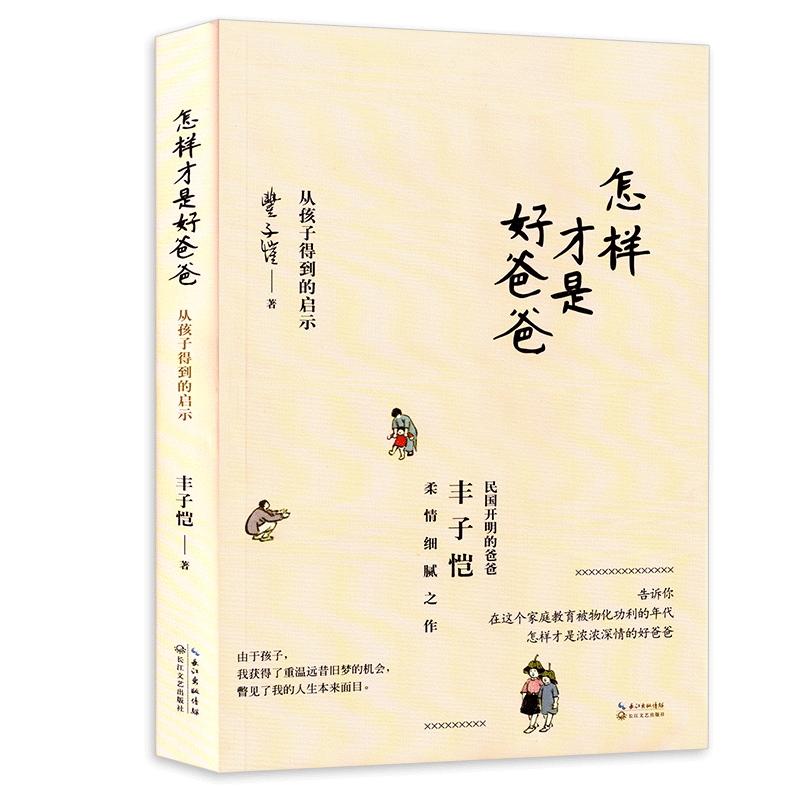 怎样才是好爸爸:从孩子得到的启示 丰子恺 著 亲子家教 增进父子情感 正版畅销书籍 长江文艺出版社