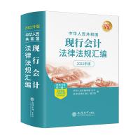 【会计】2021新版中华人民共和国现行会计法律法规汇编 基础工作规范发票档案代理记账管理办法工具书 成本合算分析应用指南