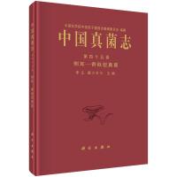 中国真菌志 第四十五卷 侧耳-香菇型真菌