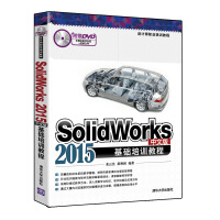 SolidWorks 2015中文版基础培训教程