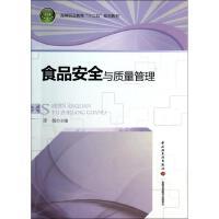 食品安全与质量管理(高等职业教育十二五规划教材)