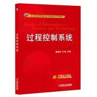过程控制系统(21世纪高等院校电气信息类系列教材) 鲁照权//方敏