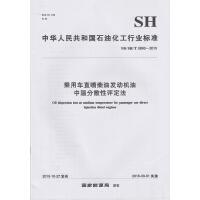 NB/SH/T 0893-2015 乘用车直喷柴油发动机油中温分散性评定法