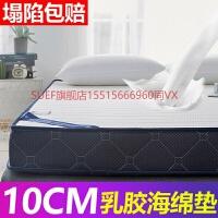 乳胶床垫子床褥垫加厚榻榻米席梦思软垫双人家用记忆棉海绵硬垫