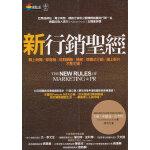 新行销圣经港版 台版 繁体书