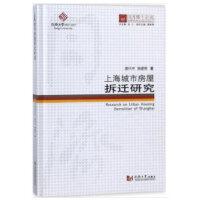 同济博士论丛――上海城市房屋拆迁研究