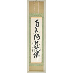 S3187  佚名《南无阿弥陀佛》(日本回流,日式装裱)