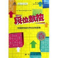 段位数独(中国数独段位考试训练题集业余1-2) 北京广播电视台数独发展总部