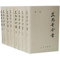 【二手正版9成新】艾思奇全书(全八卷),艾思奇,9787010050157