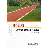 排水性沥青路面理论与实践