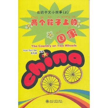 两个轮子上的国家——我的中文小故事2(附光盘)
