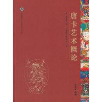 唐卡艺术系列丛书――唐卡艺术概论