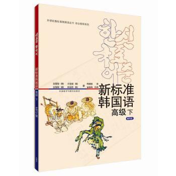 新标准韩国语高级下(17新)