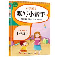 小学语文默写小帮手 一年级下册 人教统编版 同步教材 开心教育