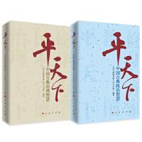 【人民出版社】平天下1 平天下2――中国古典政治智慧