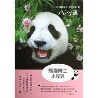 熊猫博士小豆豆(精)