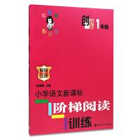 小学语文新课标阶梯阅读训练1年级 创新版 俞老师教阅读一年级 小学阅读教材辅导书工具书