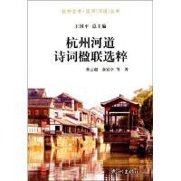 杭州河道诗词楹联选粹/杭州全书运河河道丛书