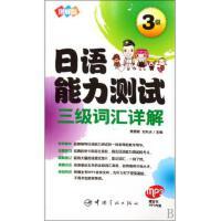 日语能力测试三级词汇详解(附光盘图解版) 樊慧颖//刘凡夫