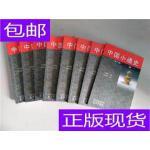 [二手旧书9成新]中国小通史(1-8册) /(美)丹・布朗(Dan Brown)?