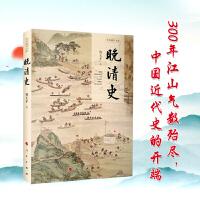 晚清史(历史通识书系)人民出版社
